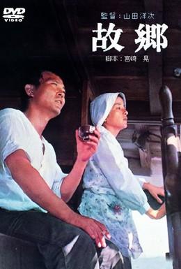Постер фильма Когда сжигаются корабли (1972)
