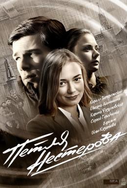 Постер фильма Петля Нестерова (2015)