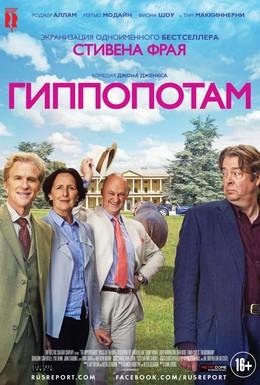 Постер фильма Гиппопотам (2017)