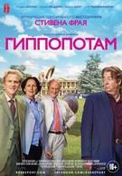 Гиппопотам (2016)