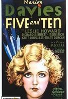 Пять и десять (1931)
