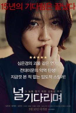 Постер фильма Я тебя жду (2016)