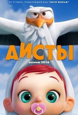 Постер фильма Аисты (2016)
