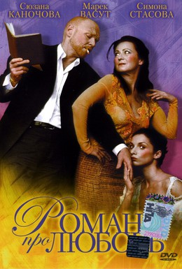 Постер фильма Роман про любовь (2005)