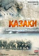Казаки (2015)