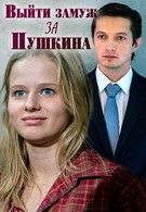 Выйти замуж за Пушкина (2016)