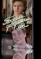 Посеяли девушки лен (1956)