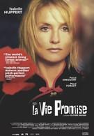 Жизнь обетованная (2002)