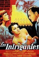Интриганки (1954)