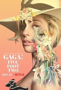 Постер фильма Гага: 155 см (2017)