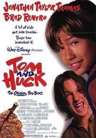 Приключения Тома Сойера (1995)