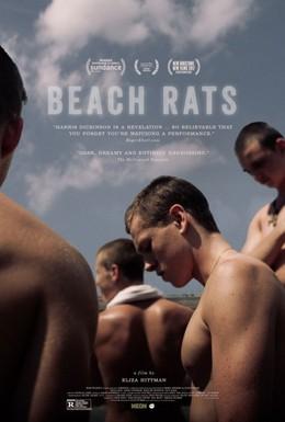 Постер фильма Пляжные крысы (2017)