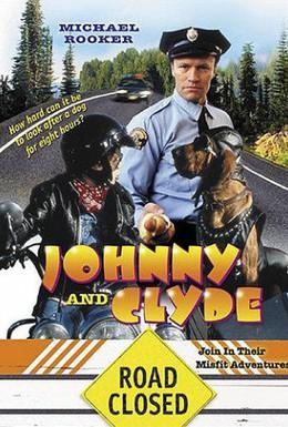 Постер фильма Джонни и Клайд (1995)