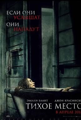 Постер фильма Тихое место (2018)