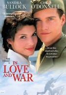 В любви и войне (1996)
