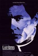 Последний ритуал (1988)