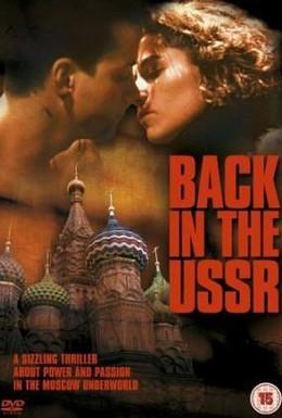 Постер фильма Снова в СССР (1992)