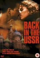 Снова в СССР (1992)