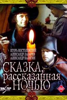 Постер фильма Сказка, рассказанная ночью (1981)