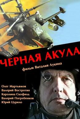Постер фильма Черная акула (1993)