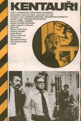 Постер фильма Кентавры (1978)