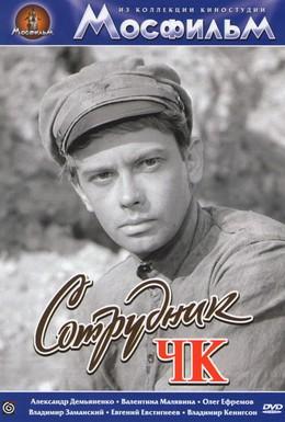 Постер фильма Сотрудник ЧК (1964)