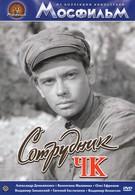 Сотрудник ЧК (1964)