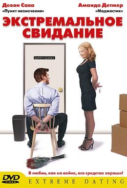 Постер фильма Экстремальное свидание (2005)