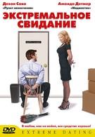 Экстремальное свидание (2005)