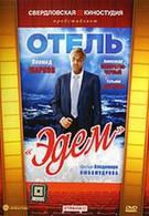 Отель Эдем (1991)