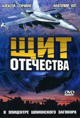 Постер фильма Щит Отечества (2007)