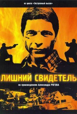Постер фильма Лишний свидетель (2007)