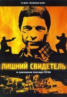 Лишний свидетель (2007)