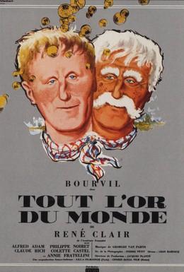 Постер фильма Всё золото мира (1961)