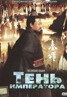 Тень императора (1996)