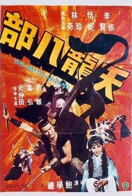 Постер фильма Боевой колдун (1977)