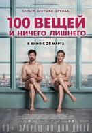 100 вещей и ничего лишнего (2018)