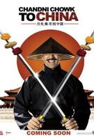 С Чандни Чоука в Китай (2009)