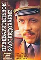 Предварительное расследование (1978)