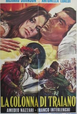 Постер фильма Колонна (1968)