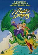 Полёт драконов (1982)