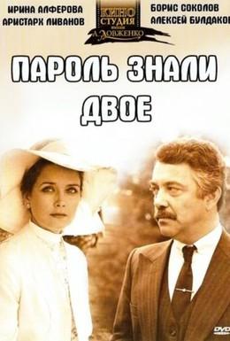 Постер фильма Пароль знали двое (1985)