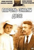 Пароль знали двое (1985)