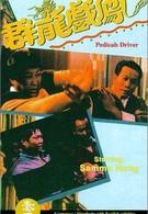 Рикша (1989)