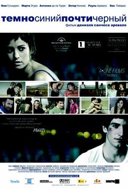 Постер фильма Темно-синий, почти черный (2006)
