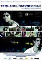 Тёмносинийпочтичёрный (2006)