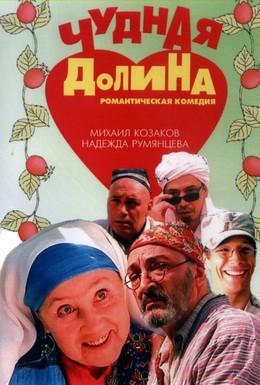 Постер фильма Чудная долина (2004)