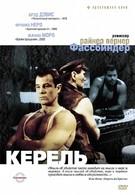 Керель (1982)