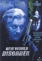Новый мировой беспорядок (1999)
