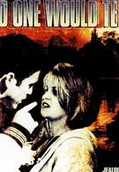Никто не скажет (1996)